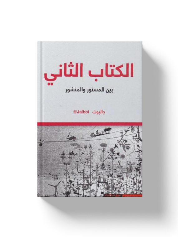 الكتاب الثاني