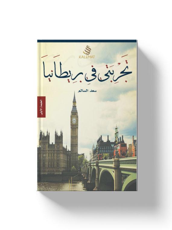 تجربتي في بريطانيا