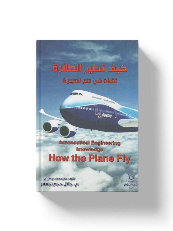 كيف تطير الطائرة