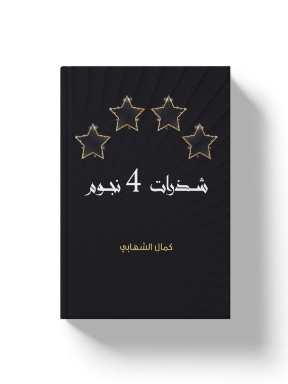 شذرات ٤ نجوم